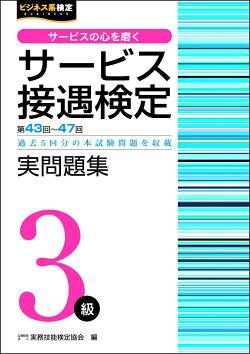 サービス接遇検定実問題集3級(第43〜47回)