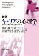 新版キャリアの心理学[第2版]