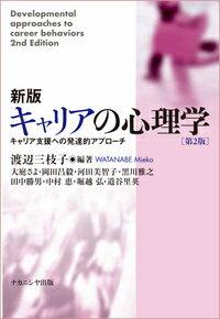 新版キャリアの心理学[第2版] キャリア支援への発達的アプローチ [ 渡辺 三枝子 ]