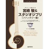 ギターで奏でる宮崎駿&スタジオジブリ〈ファンタジー編〉