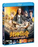 封神伝奇 バトル・オブ・ゴッド【Blu-ray】