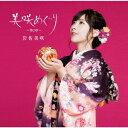 美咲めぐり〜第2章〜 (初回限定盤 CD+DVD) [ 岩佐美咲 ]