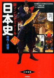 日本史(古代〜近世)パワーアップ版 (新マンガゼミナール) [ 及川藍 ]