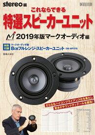 これならできる特選スピーカーユニット 2019年版マークオーディオ編 特別付録:マークオーディオ製8cmフルレンジ・スピーカーユニット (ONTOMO MOOK) [ stereo ]