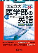 〔国公立大〕医学部の英語改訂版