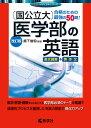 〔国公立大〕医学部の英語改訂版 (赤本メディカルシリーズ)