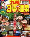 日帰り温泉九州 (まっぷるマガジン)