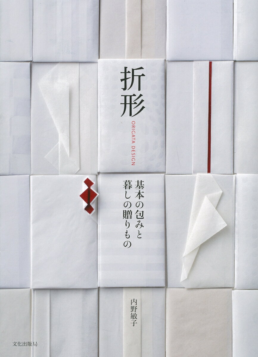 折形 基本の包みと暮しの贈りもの [ 内野 敏子 ]