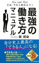 【バーゲン本】最強の働き方マニュアル