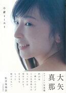 【バーゲン本】大矢真那ファースト写真集 小倉トースト