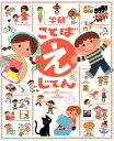 学研ことばえじてん [ 学研教育出版 ]