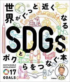 世界がぐっと近くなる SDGsとボクらをつなぐ本 [ 池上彰 ]