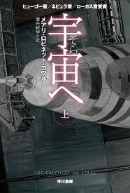 宇宙【そら】へ 上 (ハヤカワ文庫SF) [ メアリ・ロビネット・コワル ]