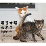 ミニカレンダー岩合光昭のネコ(2020) ([カレンダー])