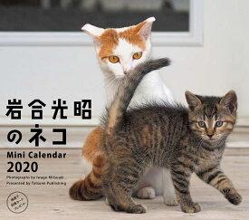 2020ミニカレンダー 岩合光昭のネコ [ 岩合光昭 ]