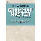 英文法・語法問題GRAMMARMASTER改訂第2版