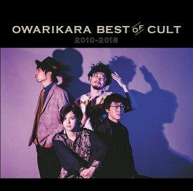 OWARIKARA BEST OF CULT 2010-2018 〜オワリカラの世界〜 [ オワリカラ ]
