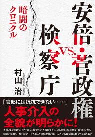 安倍・菅政権vs.検察庁 暗闘のクロニクル [ 村山 治 ]