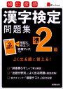 頻出度順漢字検定問題集準2級 [ 成美堂出版株式会社 ]