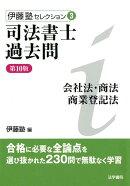 司法書士過去問会社法・商法・商業登記法第10版