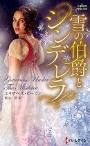 【予約】雪の伯爵とシンデレラ