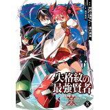 失格紋の最強賢者(8) (ガンガンコミックス UP!)