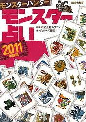 モンスターハンターモンスター占い(2011年度版)