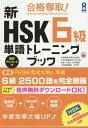 合格奪取! 新HSK6級 単語トレーニングブック [ 外語教学与研究出版社 ]
