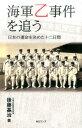 海軍乙事件を追う 日本の運命を決めた十二日間 [ 後藤基治 ]