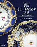 図説 英国 美しい陶磁器の世界