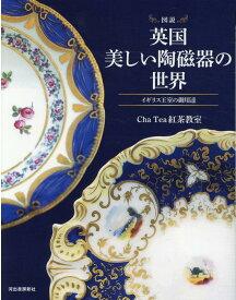 図説 英国 美しい陶磁器の世界 イギリス王室の御用達 (ふくろうの本) [ Cha Tea 紅茶教室 ]