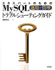 エキスパートのためのMySQL運用+管理トラブルシューティングガイド [ 奥野幹也 ]