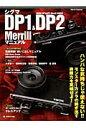 シグマDP1&DP2 Merrillマニュアル モンスターカメラの紡ぎ出す表現力を実感せよ! (日本カメラmook)