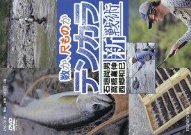 DVD>数か、尺ものかテンカラ新戦術 (<DVD>) [ 石垣尚男 ]