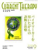 カレントテラピー(Vol.36 No.9(201)