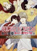 【予約】SUPER LOVERS 第11巻 プレミアムアニメDVD付き限定版