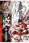 烈火の炎(13)