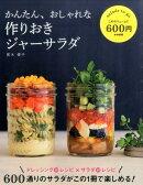 【謝恩価格本】かんたん、おしゃれな 作りおきジャーサラダ