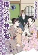 僕とシッポと神楽坂(5)