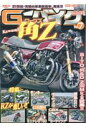 G-ワークスバイク(vol.7) 21世紀・究極の単車改造本、発進!! 角Z!!・RZが楽しい!!・BITO R&DのZ1000Mk (サンエイムック)