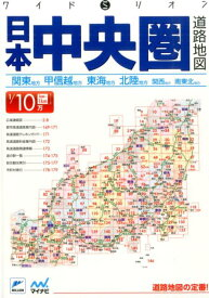 日本中央圏道路地図3版 1/10万 (ワイドミリオン)