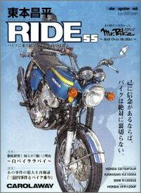 東本昌平 RIDE 55 バイクに乗り続けることを誇りに思う 己に信念があるならば、バイクは絶対に裏切らない。 (Motor magazine mook) [ 東本昌平 ]