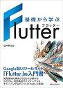 基礎から学ぶ Flutter [ 石井 幸次 ]