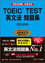 TOEIC TEST英文法問題集NEW EDIT Part 5&6問題の解き方を完全マスター [ 成重寿 ]