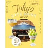 東京カフェ(2020) 東京のカフェA to Z。 (ASAHI ORIGINAL C&Lifeシリーズ)