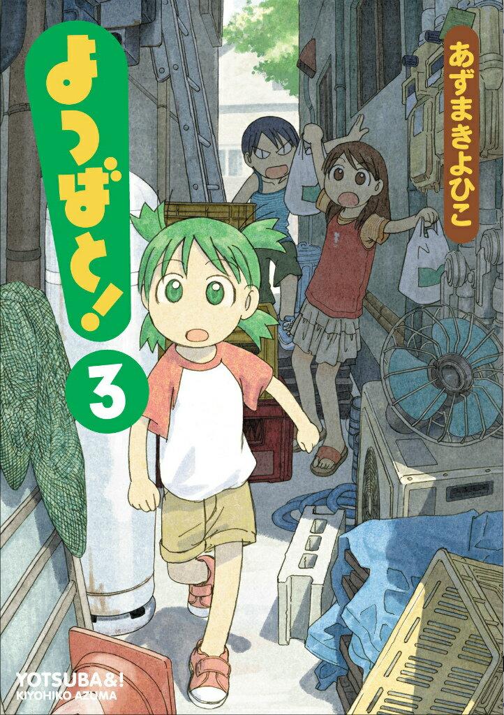よつばと!(3) (電撃コミックス) [ あずまきよひこ ]