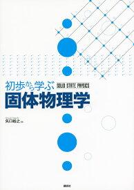 初歩から学ぶ固体物理学 (KS物理専門書) [ 矢口 裕之 ]