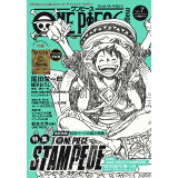 ONE PIECE magazine(Vol.7) 特集:劇場版『ONE PIECE STAMPEDE』 (集英社ムック)