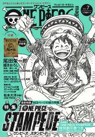 ONE PIECE magazine Vol.7 (ジャンプコミックス) [ 尾田 栄一郎 ]