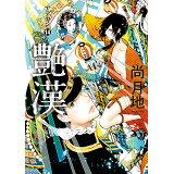 艶漢(14) (WINGS COMICS)